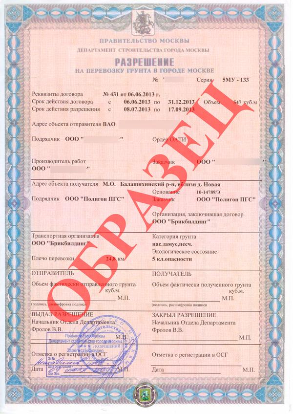 Разрешение ОССиГ